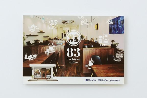 83coffeeDM1
