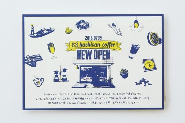 83coffeeDM2
