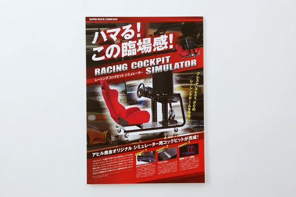 racingcockpit
